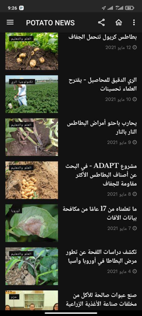 عکس صفحه 2021 06 11 09 26 33 990 Potato.tadapp.app 1